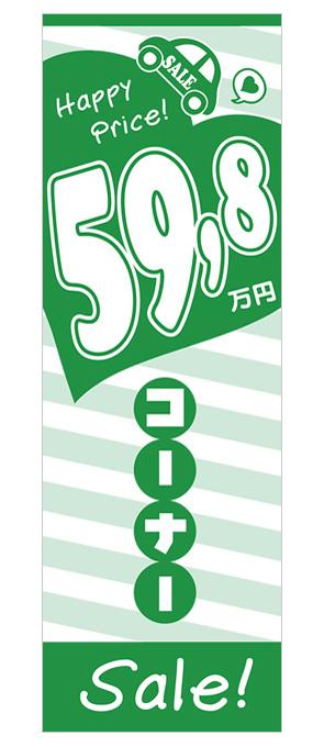 59.8万円コーナー!Sale!のぼり旗(グリーン)【M-62】