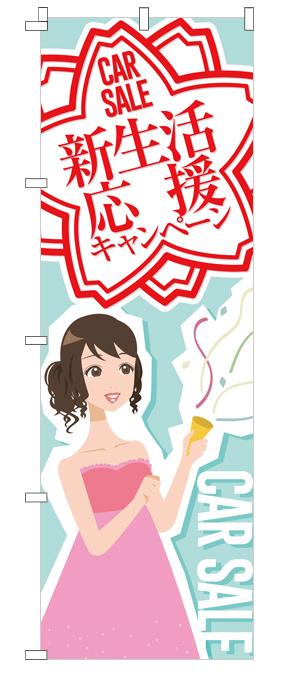 新生活応援のぼり旗(ブルー)【M-71】