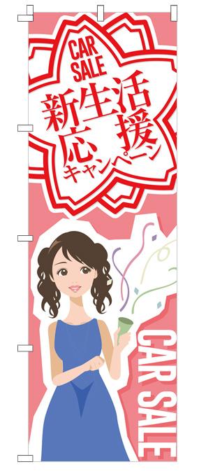 新生活応援のぼり旗(ピンク)【M-72】