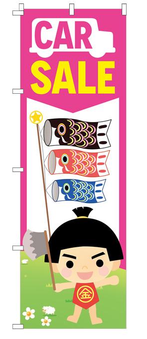 GW集客向けコイのぼり旗(ピンク)【M-74】