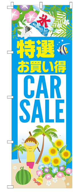 夏の店頭お出迎えのぼり(ブルー)【M-77】