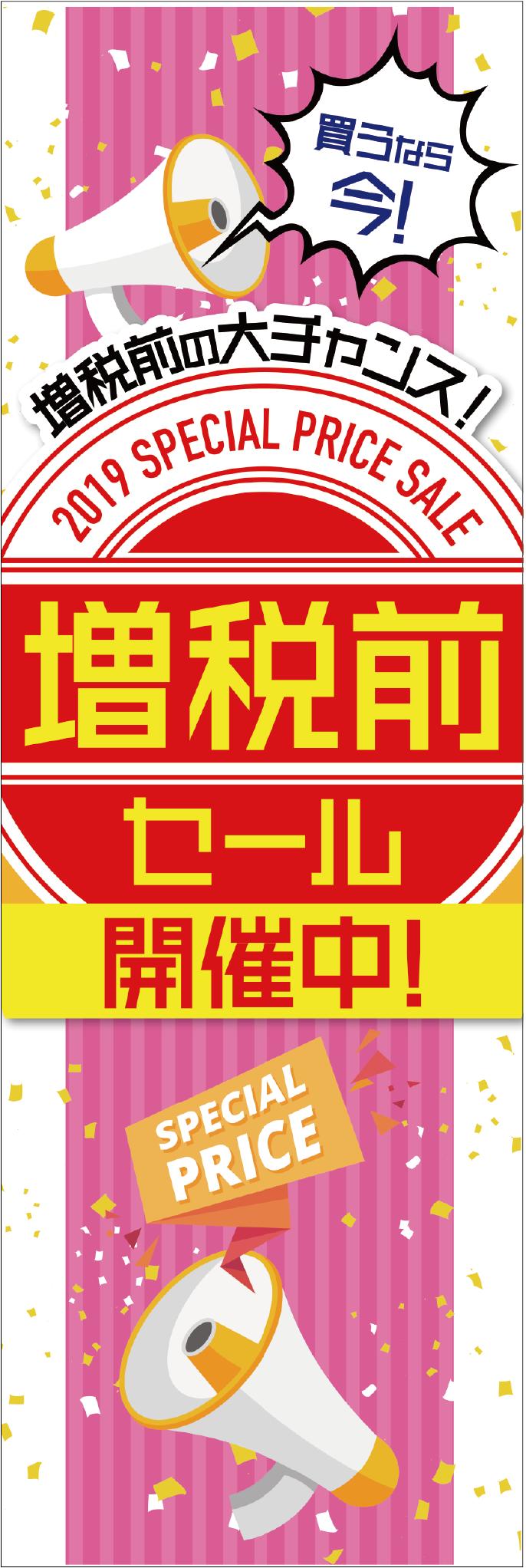 増税前セールのぼり旗(ピンク)
