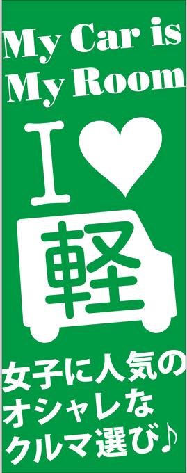 I Love 軽「女子に人気のオシャレなクルマ選び♪」 グリーン【M-98】