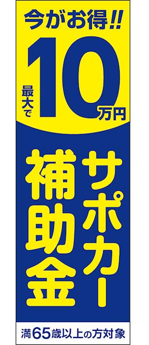 最大10万円「サポカー補助金」のぼり旗ブルー【M-99】