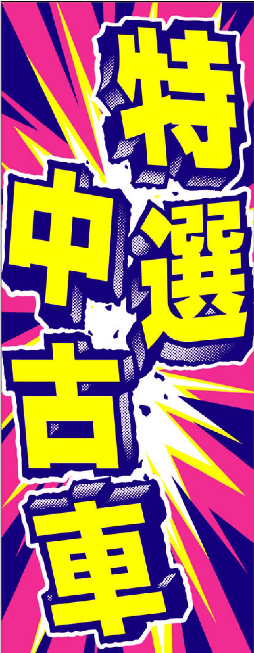 特選中古車 特大 【NT-21】のぼり旗